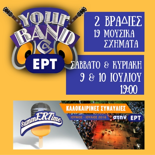 yourBand.ERT