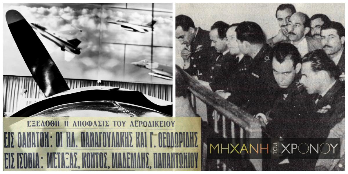 DIKH AEROPORON collage