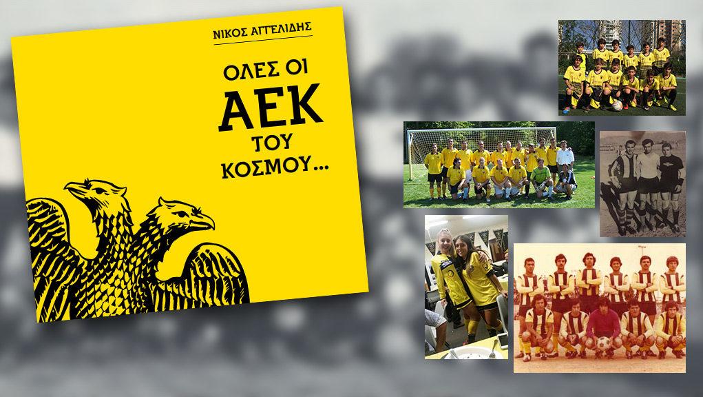 aek-1021x576