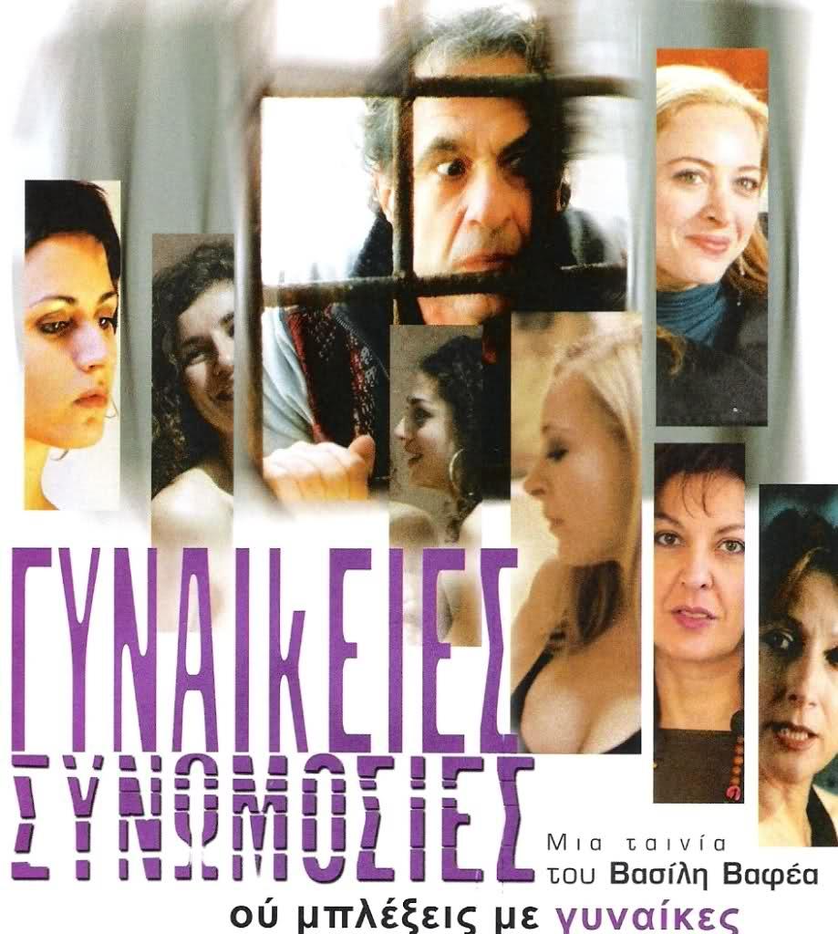 GYNAIKEIES SYNOMOSIES (4)