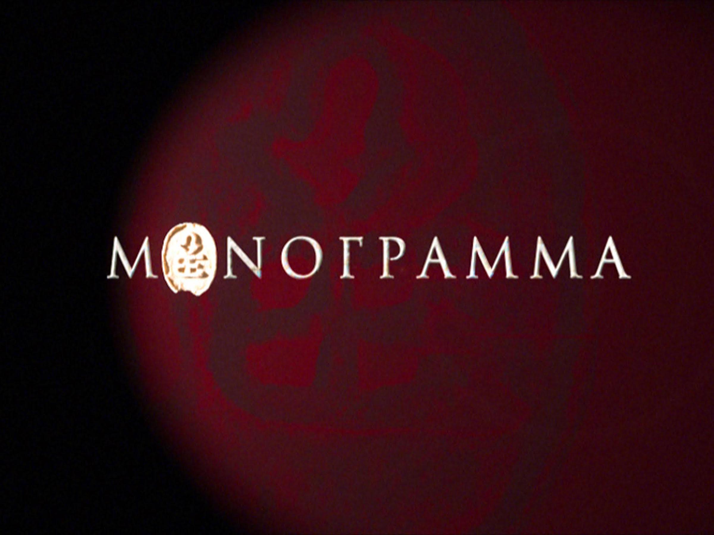 MONOGRAMMA1