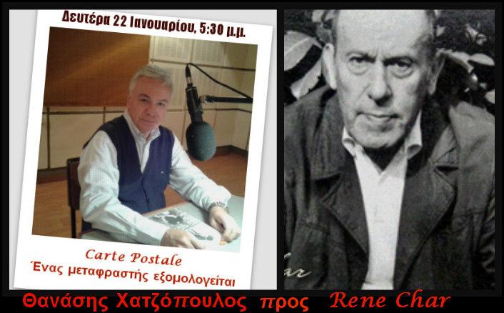 Χατζόπουλος Char collage
