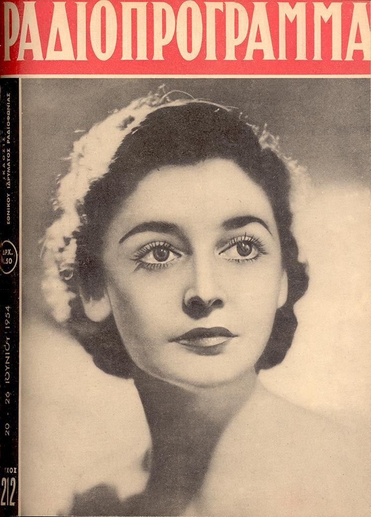 1954.06.20.Ραδιοπρόγραμμα.212_anna_synodinoy.εξώφυλλο (1)