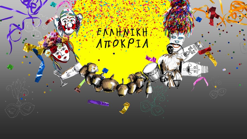 apokries1021x576