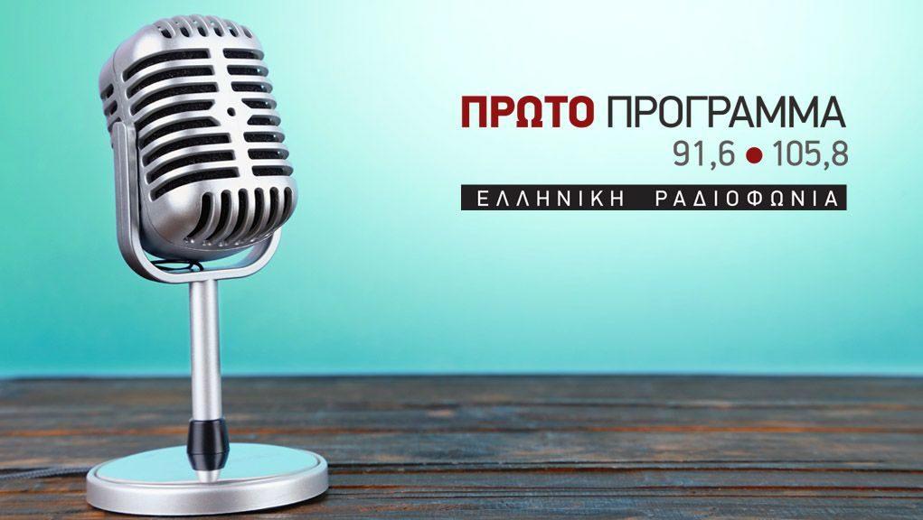 proto-programma-logo